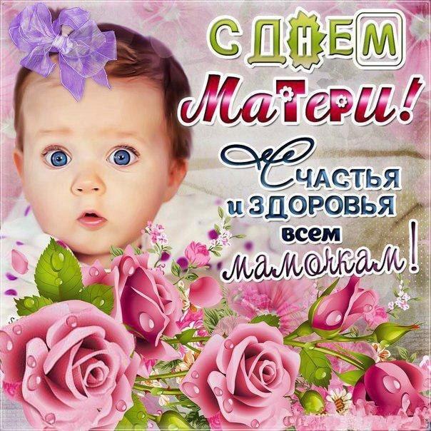 Красивые открытки для мамы 20