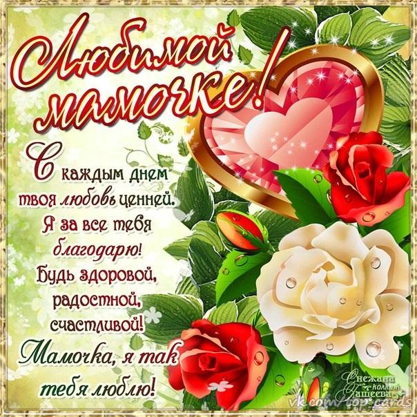 Красивые открытки для мамы 22