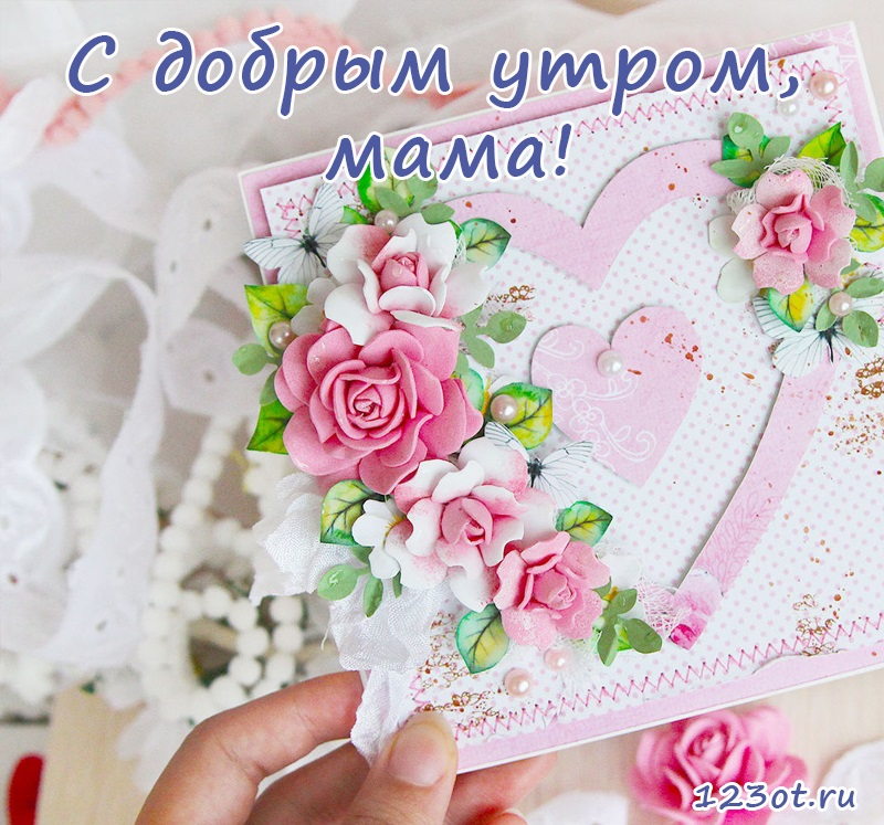 Красивые открытки для мамы 25