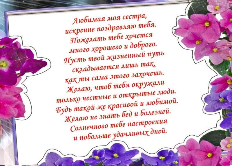 Красивые открытки для сестры 04
