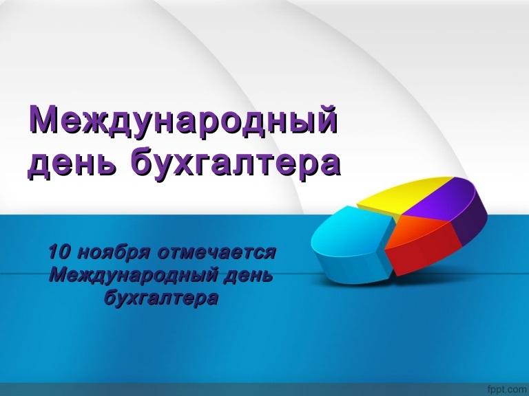 Международный день бухгалтерии 01