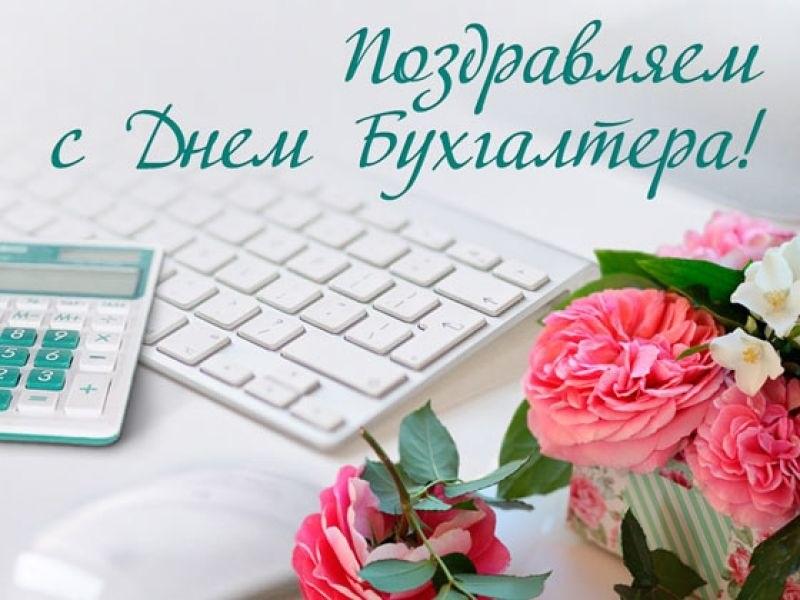 Международный день бухгалтерии 02