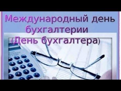Международный день бухгалтерии 20