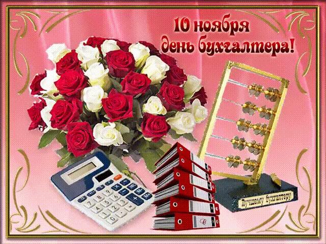 Международный день бухгалтерии 21