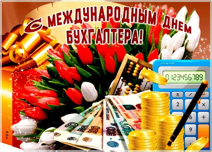 Международный день бухгалтерии 23