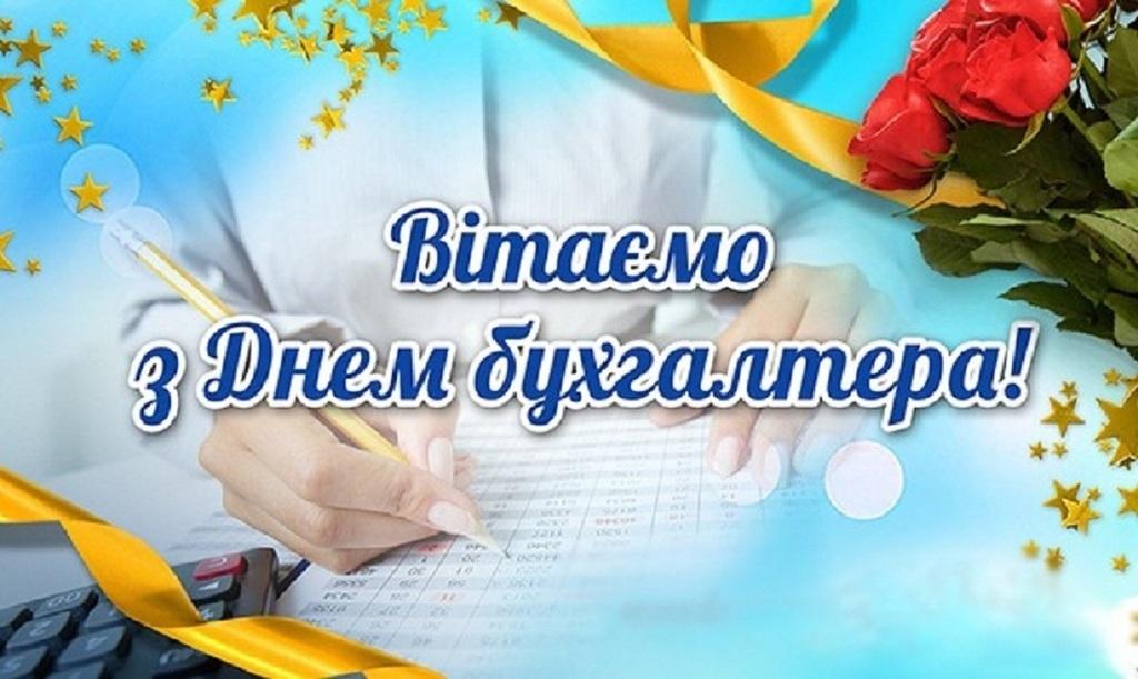 Международный день бухгалтерии 25