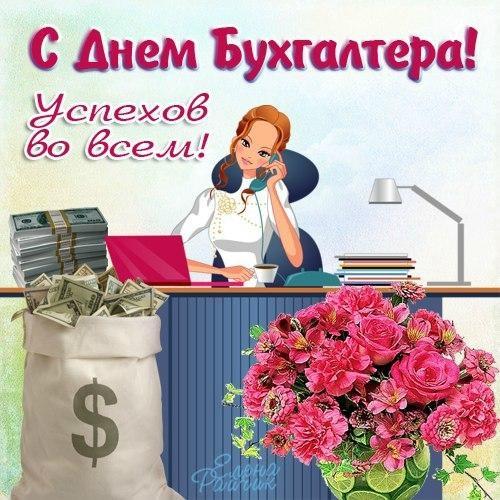 Международный день бухгалтерии 26
