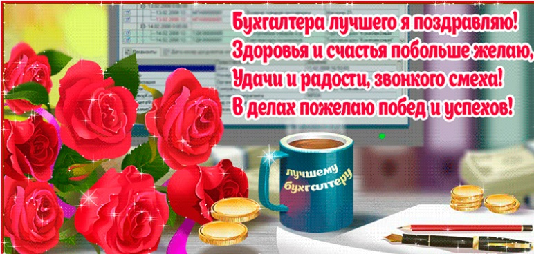 Международный день бухгалтерии 27