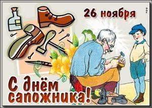 Международный день сапожника 26