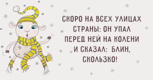 Смешные картинки скоро зима лучшие 03