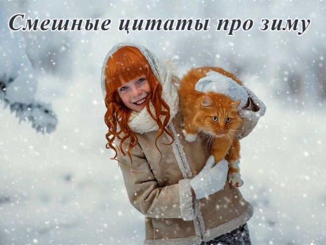 Смешные картинки скоро зима лучшие 11