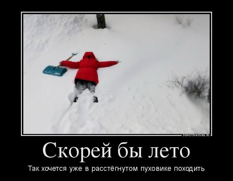Смешные картинки скоро зима лучшие 21