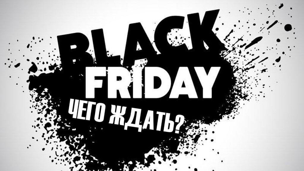 Черная пятница 04
