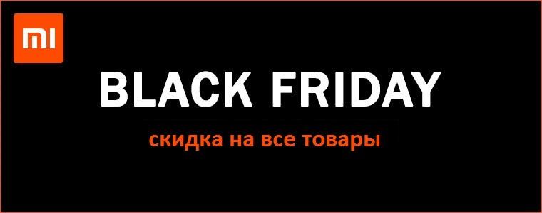 Черная пятница 17