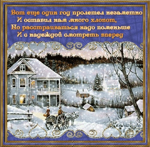 Красивые открытки братан с новым годом 06