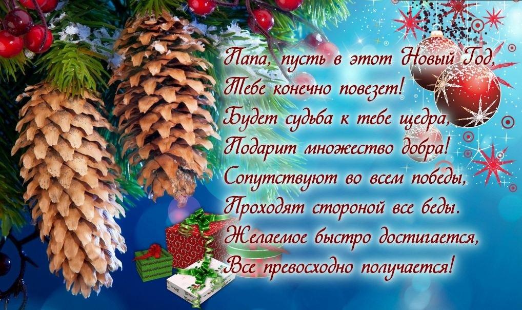 Красивые открытки братан с новым годом 10