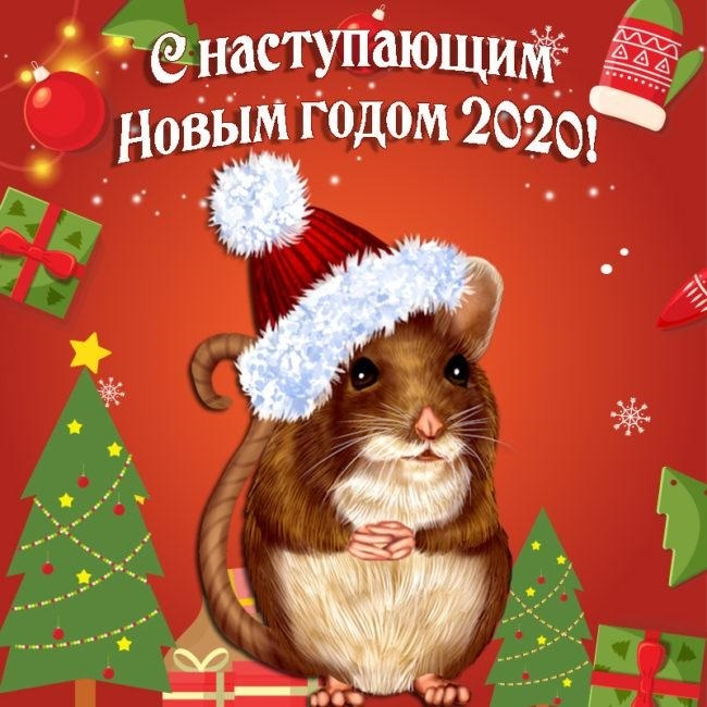 Красивые открытки братан с новым годом 11