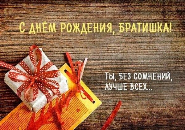 Красивые открытки братан с новым годом 20