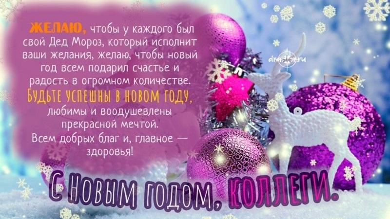 Красивые открытки коллеги с новым годом 07
