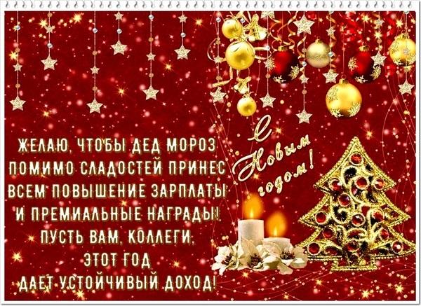 Красивые открытки коллеги с новым годом 08