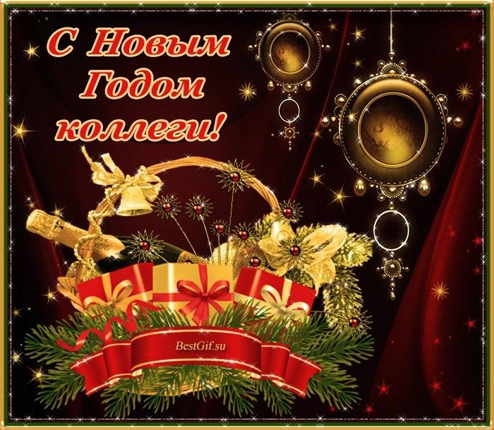 Красивые открытки коллеги с новым годом 10