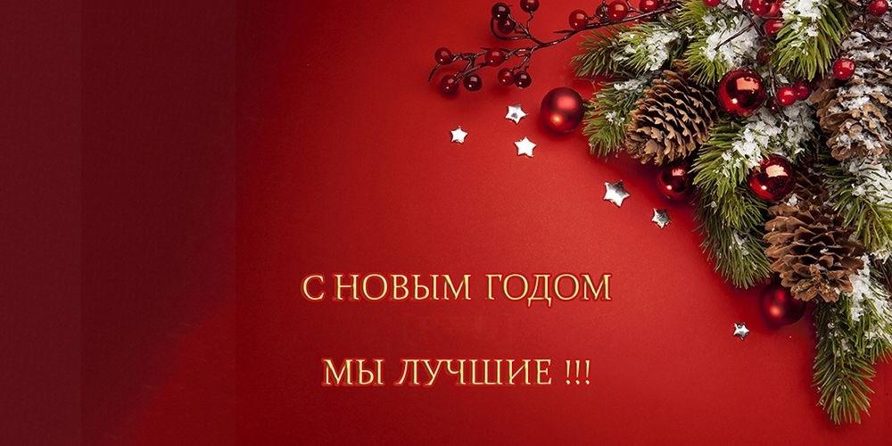 Красивые открытки коллеги с новым годом 11