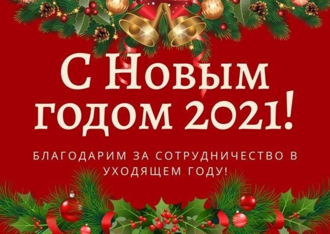 Красивые открытки коллеги с новым годом 23