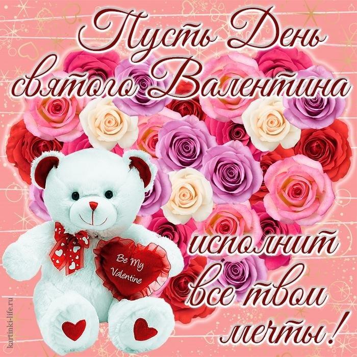 Красивые открытки на День Святого Валентина 01