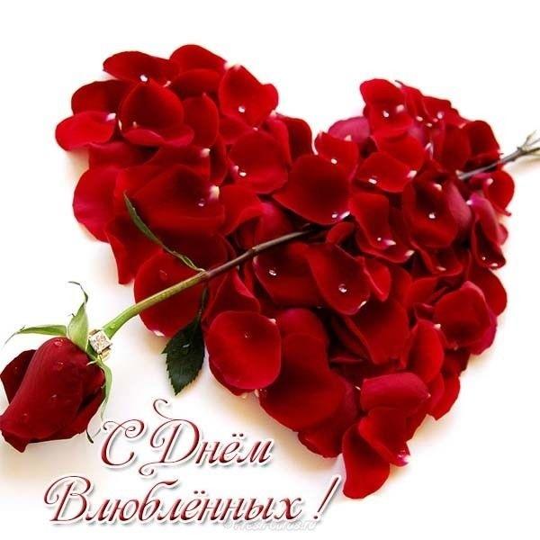 Красивые открытки на День Святого Валентина 02