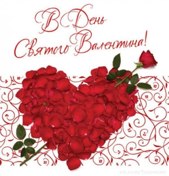 Красивые открытки на День Святого Валентина 04