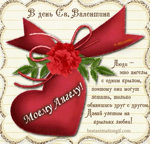 Красивые открытки на День Святого Валентина 05