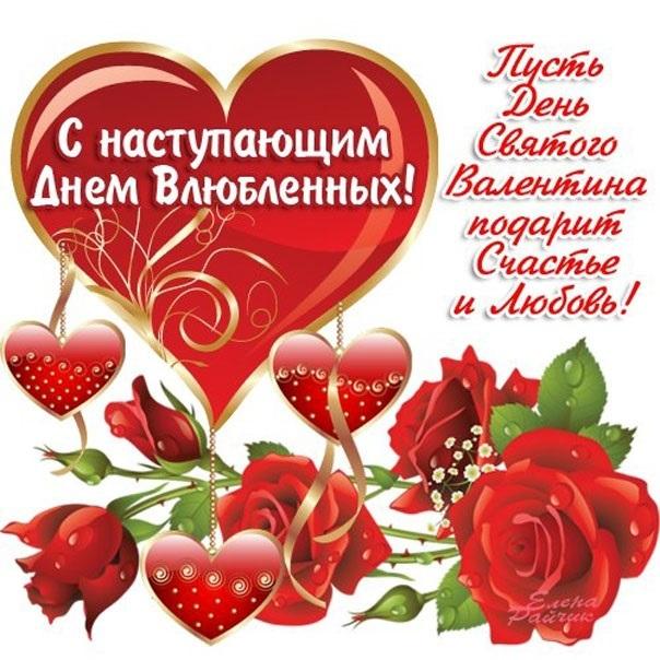 Красивые открытки на День Святого Валентина 07