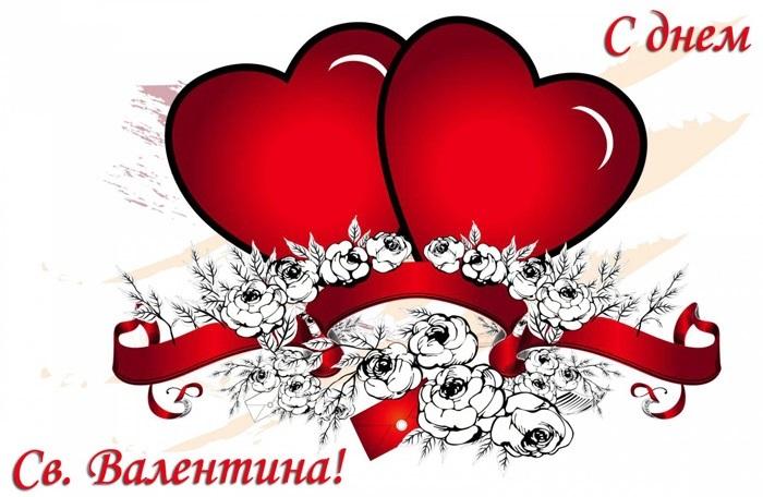 Красивые открытки на День Святого Валентина 09