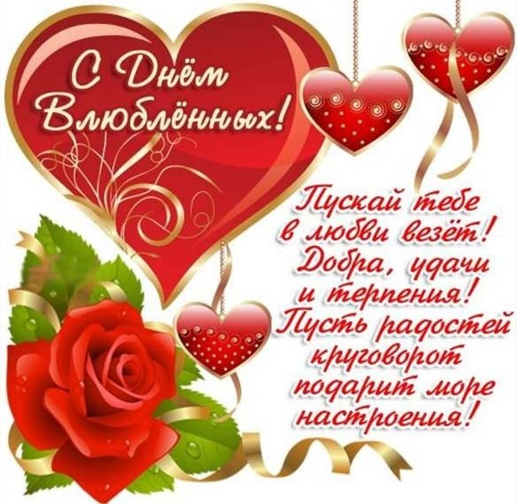 Красивые открытки на День Святого Валентина 11