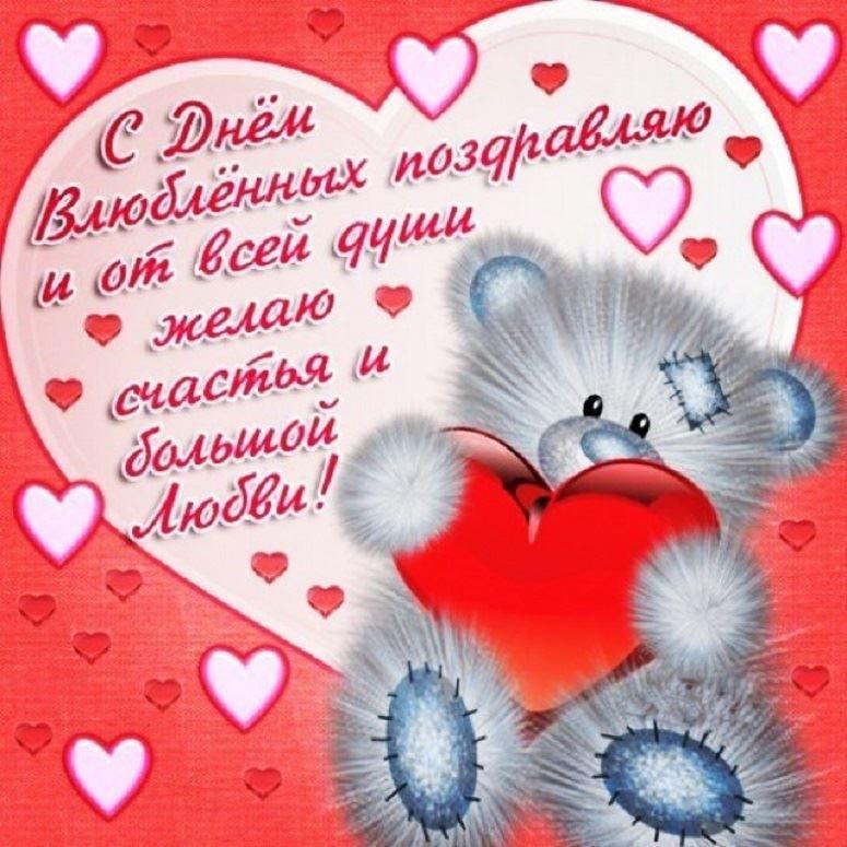 Красивые открытки на День Святого Валентина 13