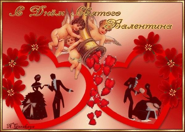 Красивые открытки на День Святого Валентина 16