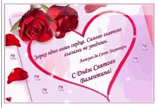 Красивые открытки на День Святого Валентина 19