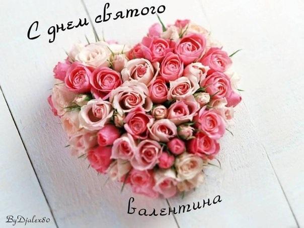 Красивые открытки на День Святого Валентина 22