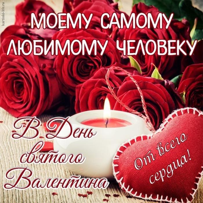 Красивые открытки на День Святого Валентина 23