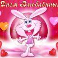 Красивые открытки на День Святого Валентина 24
