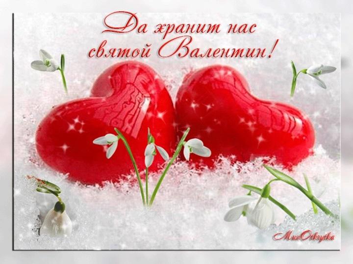 Красивые открытки на День Святого Валентина 26