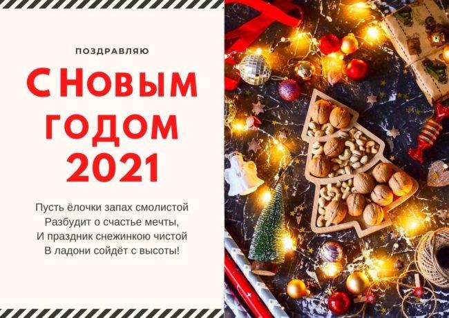 Красивые открытки на Новый год 2021   подборка 20 фото (18)