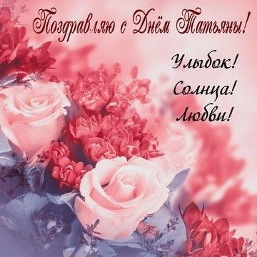 Красивые открытки на Татьянин день 27