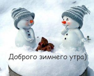 Красивые открытки с зимним утром 27