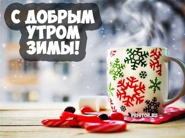 Красивые открытки с зимним утром 29
