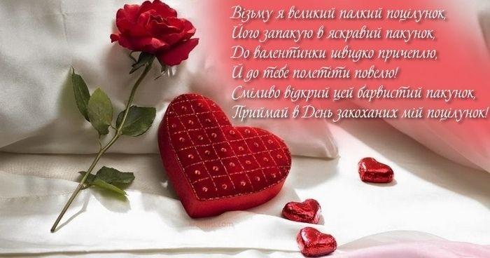 Красиві привітання на День Святого Валентина 01