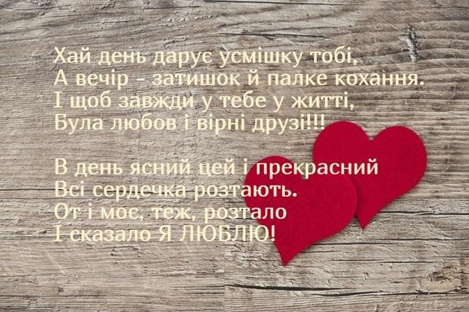 Красиві привітання на День Святого Валентина 02