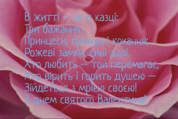 Красиві привітання на День Святого Валентина 03