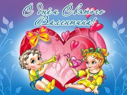 Красиві привітання на День Святого Валентина 05