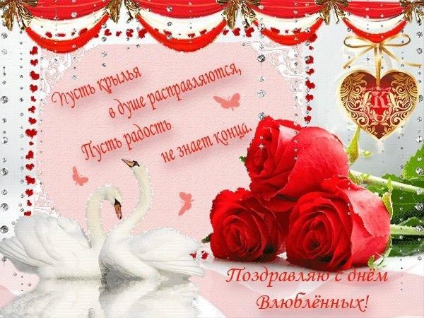 Красиві привітання на День Святого Валентина 06